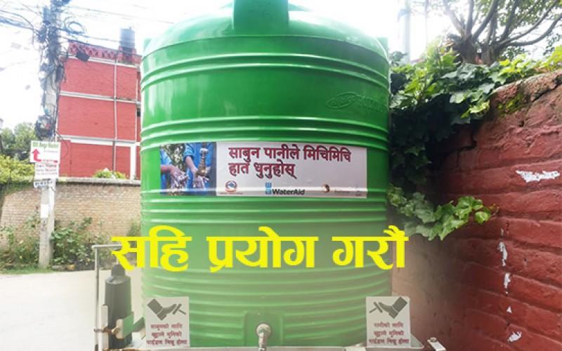 ललितपुर महानगरपालिकामा स्पर्शरहित हात धुने स्टेशन संचालनमा