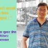 कोरोना त्रासः नागरिकको सावधानीनै समाधानको बलियो आधार